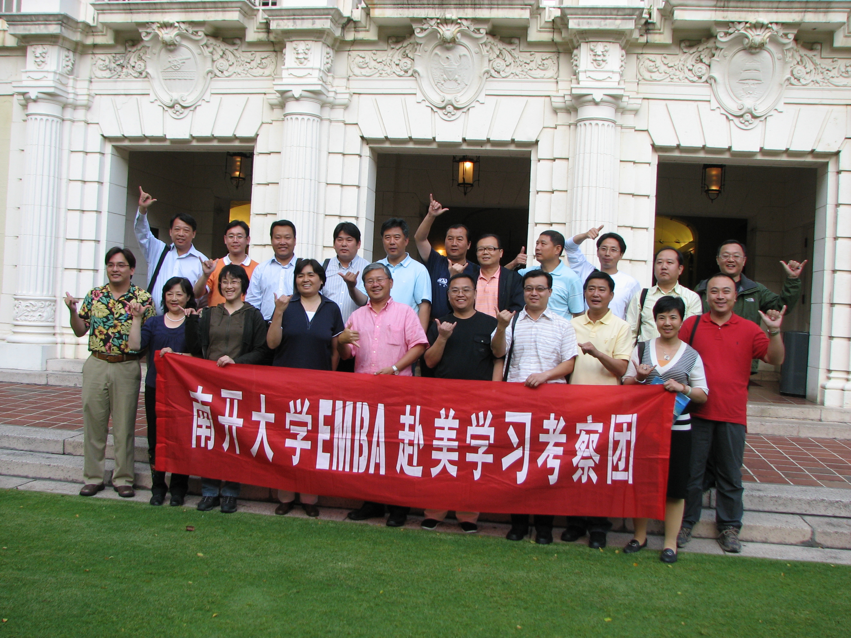Short Term Training- China Nakai University EMBA
